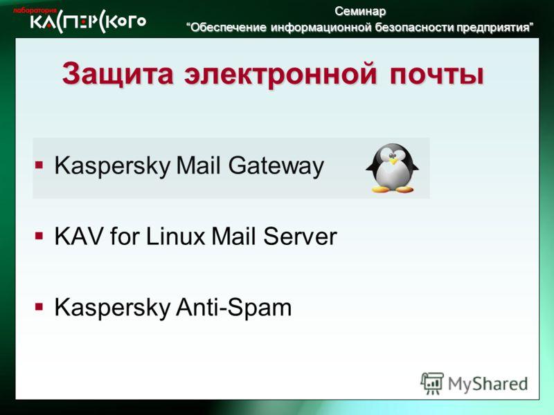Семинар Обеспечение информационной безопасности предприятия Обеспечение информационной безопасности предприятия Защита электронной почты Kaspersky Mail Gateway KAV for Linux Mail Server Kaspersky Anti-Spam