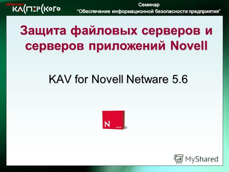 Семинар KAV for Novell Netware 5.6 Защита файловых серверов и серверов приложений Novell