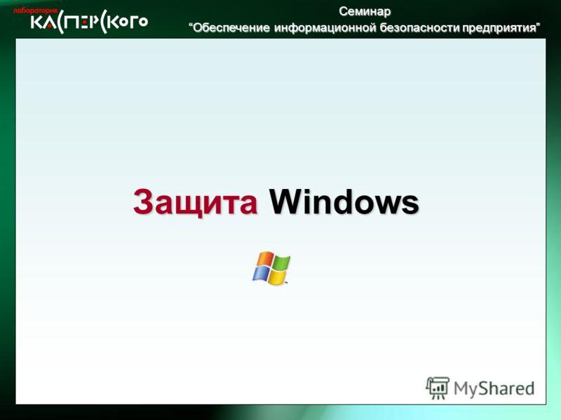 Семинар Обеспечение информационной безопасности предприятия Обеспечение информационной безопасности предприятия Защита Windows