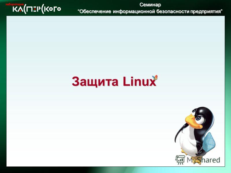 Семинар Обеспечение информационной безопасности предприятия Обеспечение информационной безопасности предприятия Защита Linux