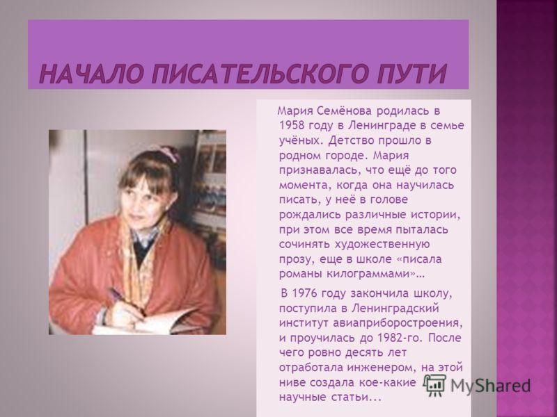 Русская писательница, литературный переводчик. Автор многих исторических произведений и научно-популярной исторической энциклопедии «Мы славяне!», одна из основателей «славянского фэнтези», пишет также детективные романы.
