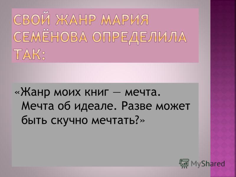 Елена Перехвальская пишет: …Мария Семёнова прекрасный писатель. (Переводчик она, кстати, тоже прекрасный.) Маша пишет так, что веришь в её героев и во всё, что с ними происходит. Все они, будь то пожилой вояка из «Ведуна» или Летучий Мыш из «Волкодав