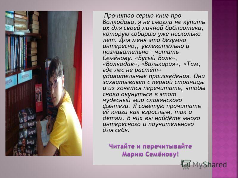 В своих произведениях Мария Васильевна очень точно описывает быт, традиции и обычаи, менталитет и культурные ценности того времени, которые так похожи на славян, только называются веннами. Всё правдоподобно и исторически верно, потому что писательниц