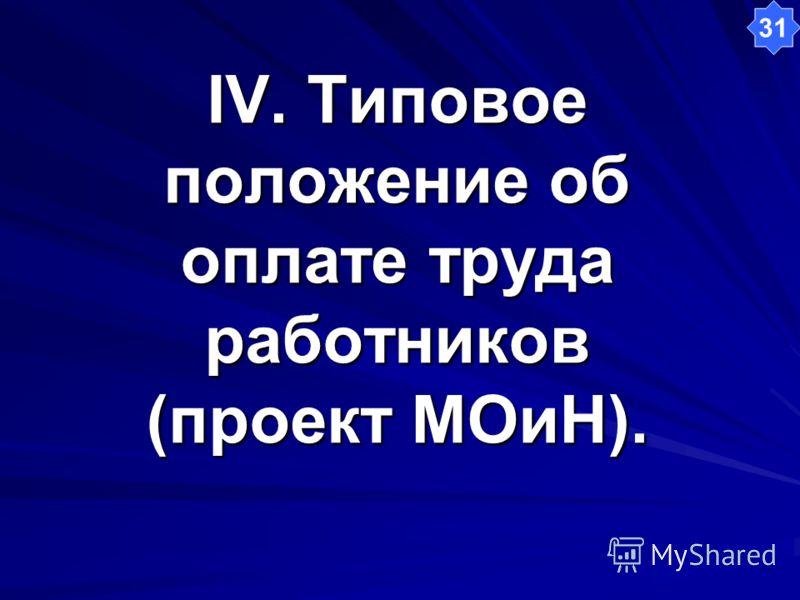 IV. Типовое положение об оплате труда работников (проект МОиН). 31