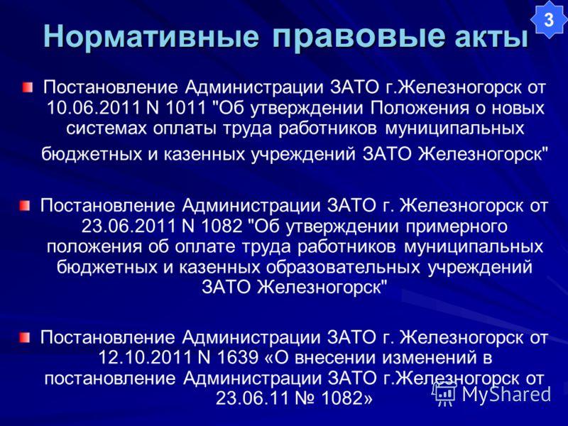 Нормативные правовые акты Постановление Администрации ЗАТО г.Железногорск от 10.06.2011 N 1011