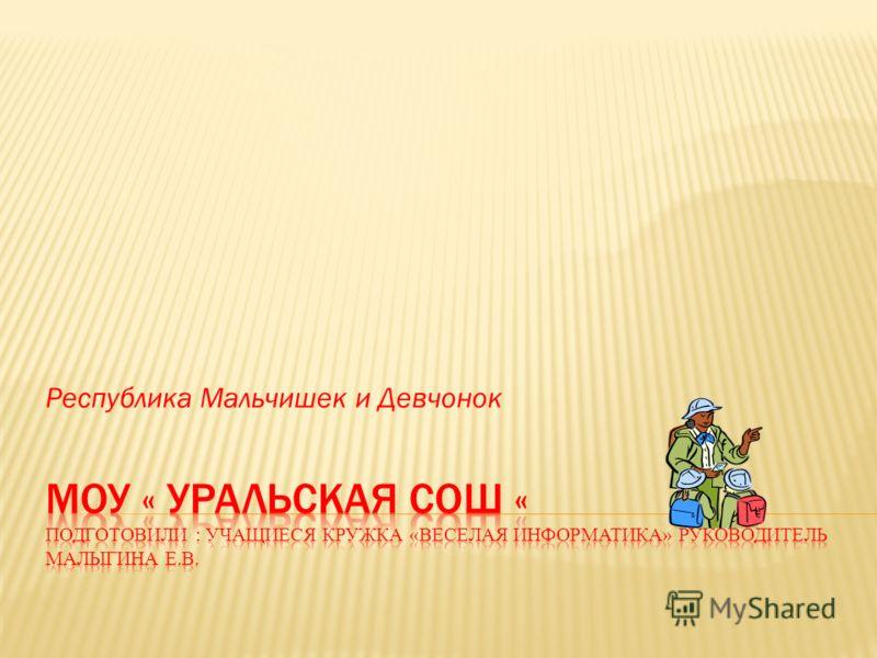 Республика Мальчишек и Девчонок