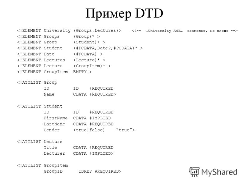 Пример DTD