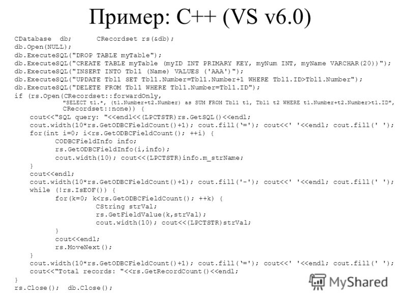 Пример: C++ (VS v6.0) CDatabase db; CRecordset rs(&db); db.Open(NULL); db.ExecuteSQL(