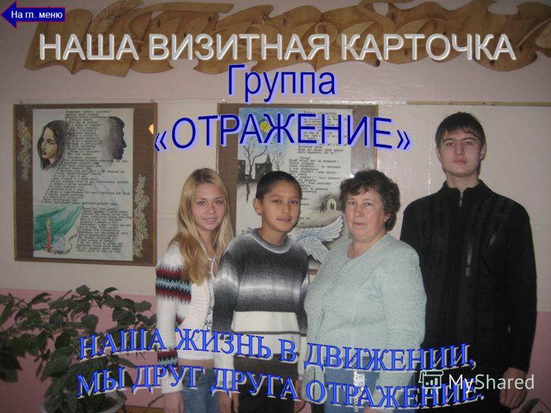 НАША ВИЗИТНАЯ КАРТОЧКА На гл. меню