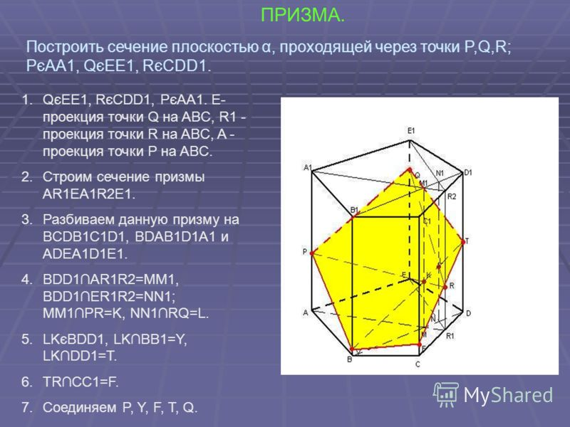 ПРИЗМА. 1.QєEE1, RєCDD1, PєAA1. E- проекция точки Q на ABC, R1 - проекция точки R на ABC, A - проекция точки P на ABC. 2.Строим сечение призмы AR1EA1R2E1. 3.Разбиваем данную призму на BCDB1C1D1, BDAB1D1A1 и ADEA1D1E1. 4.BDD1AR1R2=MM1, BDD1ER1R2=NN1;