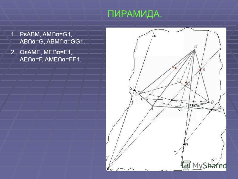 ПИРАМИДА. 1.PєABM, AMα=G1, ABα=G, ABMα=GG1. 2.QєAME, MEα=F1, AEα=F, AMEα=FF1.