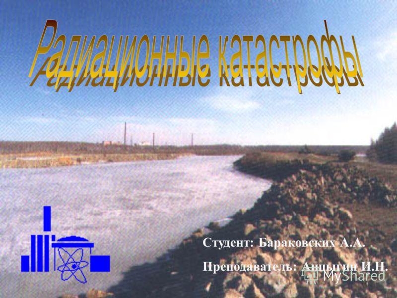 Студент: Бараковских А.А. Преподаватель: Анцыгин И.Н. Титульный лист.