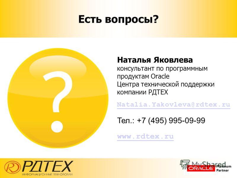 Есть вопросы? Наталья Яковлева консультант по программным продуктам Oracle Центра технической поддержки компании РДТЕХ Natalia.Yakovleva@rdtex.ru Тел.: +7 (495) 995-09-99 www.rdtex.ru