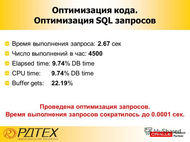 Оптимизация кода. Оптимизация SQL запросов Время выполнения запроса: 2.67 сек Число выполнений в час: 4500 Elapsed time: 9.74% DB time CPU time: 9.74% DB time Buffer gets: 22.19% Проведена оптимизация запросов. Время выполнения запросов сократилось д