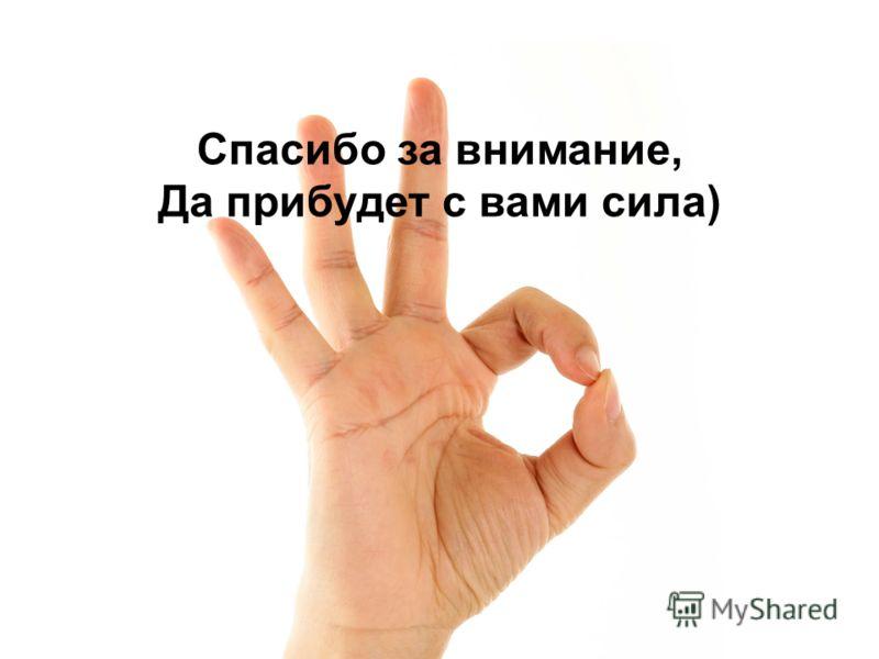 Спасибо за внимание, Да прибудет с вами сила)
