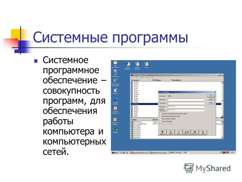 Системные программы Системное программное обеспечение – совокупность программ, для обеспечения работы компьютера и компьютерных сетей.