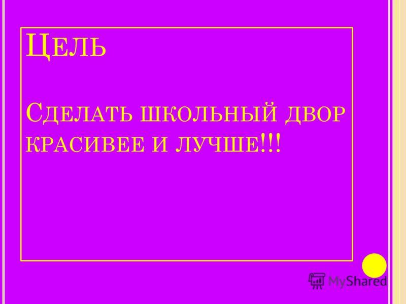Ц ЕЛЬ С ДЕЛАТЬ ШКОЛЬНЫЙ ДВОР КРАСИВЕЕ И ЛУЧШЕ !!!