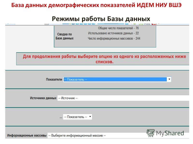 База данных демографических показателей ИДЕМ НИУ ВШЭ Режимы работы Базы данных
