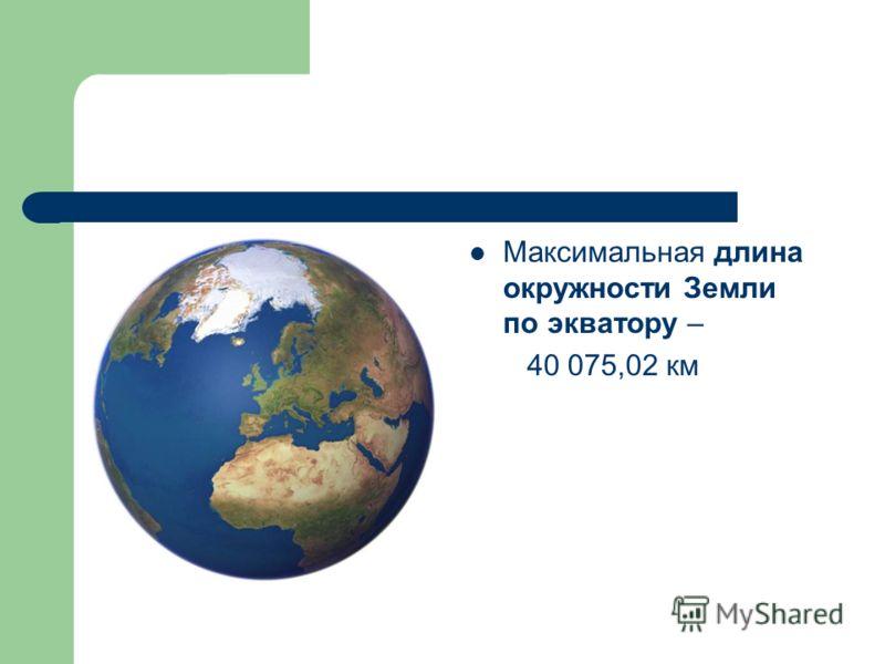 диаметр земли по экватору: