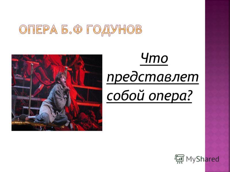 Что представлет собой опера?