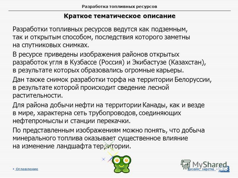 Разработка топливных ресурсов Разработки топливных ресурсов ведутся как подземным, так и открытым способом, последствия которого заметны на спутниковых снимках. В ресурсе приведены изображения районов открытых разработок угля в Кузбассе (Россия) и Эк