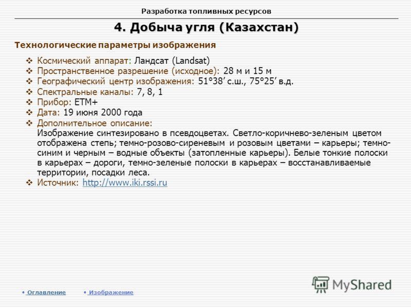 Разработка топливных ресурсов 4. Добыча угля (Казахстан) Космический аппарат: Ландсат (Landsat) Пространственное разрешение (исходное): 28 м и 15 м Географический центр изображения: 51°38 с.ш., 75°25 в.д. Спектральные каналы: 7, 8, 1 Прибор: ETM+ Дат