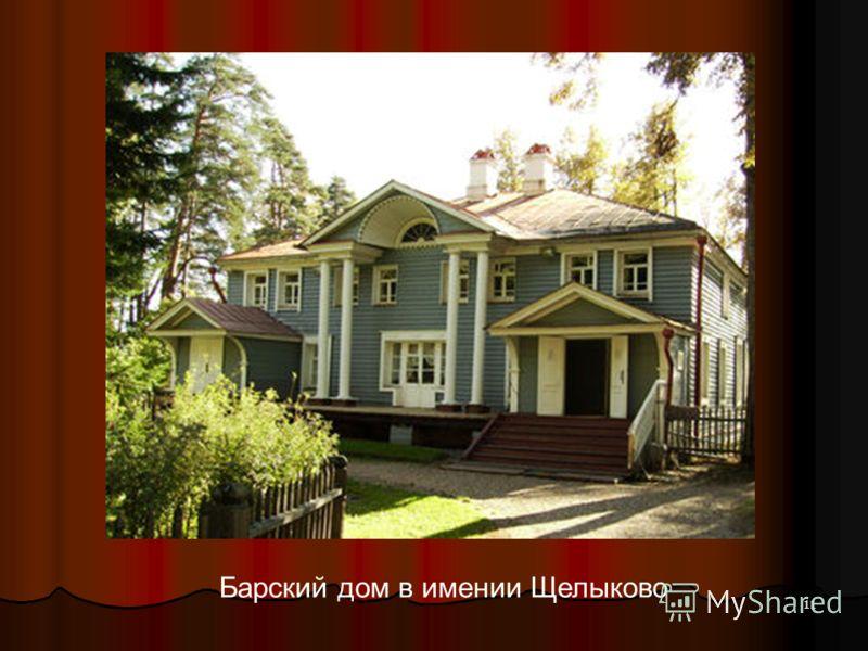 11 Барский дом в имении Щелыково