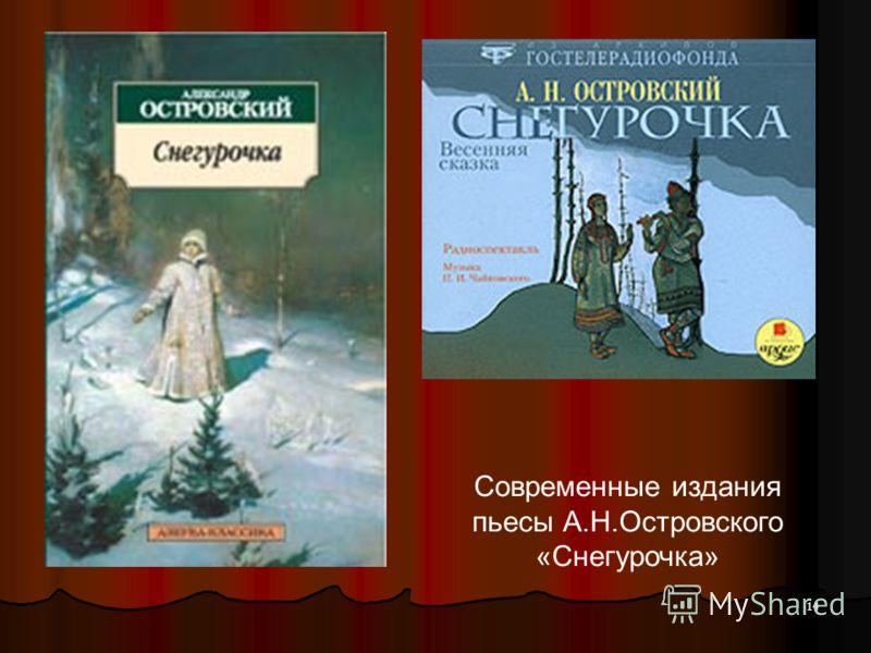14 Современные издания пьесы А.Н.Островского «Снегурочка»