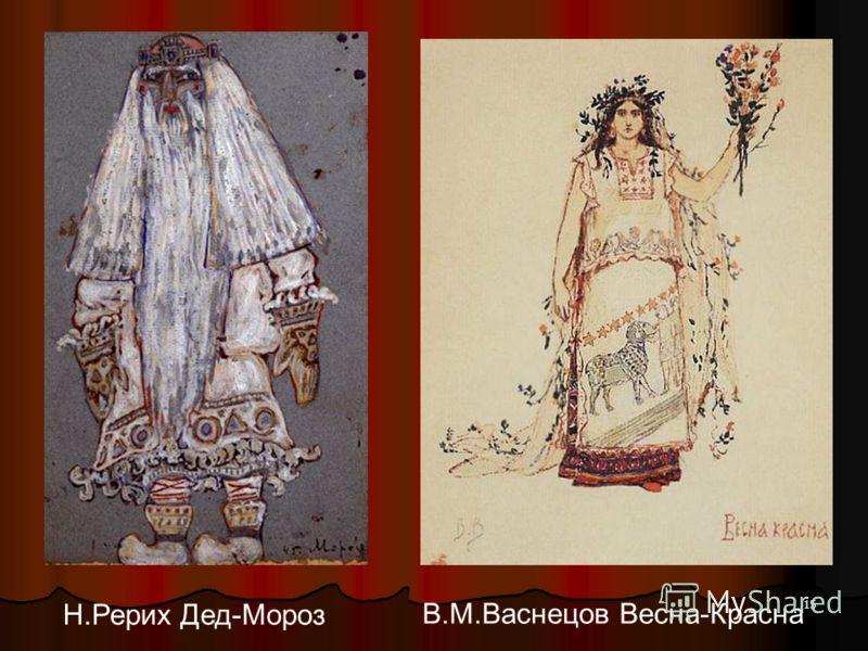 15 Н.Рерих Дед-Мороз В.М.Васнецов Весна-Красна