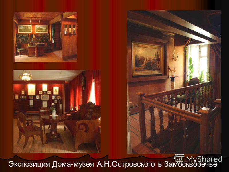 6 Экспозиция Дома-музея А.Н.Островского в Замоскворечье