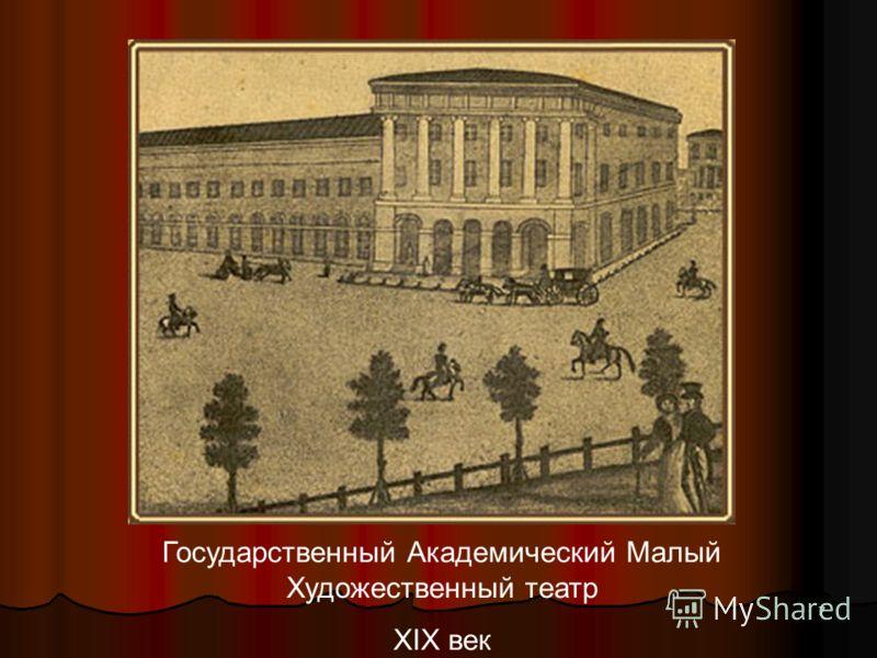 7 Государственный Академический Малый Художественный театр XIX век
