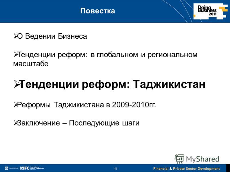 Financial & Private Sector Development Повестка 11 О Ведении Бизнеса Тенденции реформ: в глобальном и региональном масштабе Тенденции реформ: Таджикистан Реформы Таджикистана в 2009-2010гг. Заключение – Последующие шаги