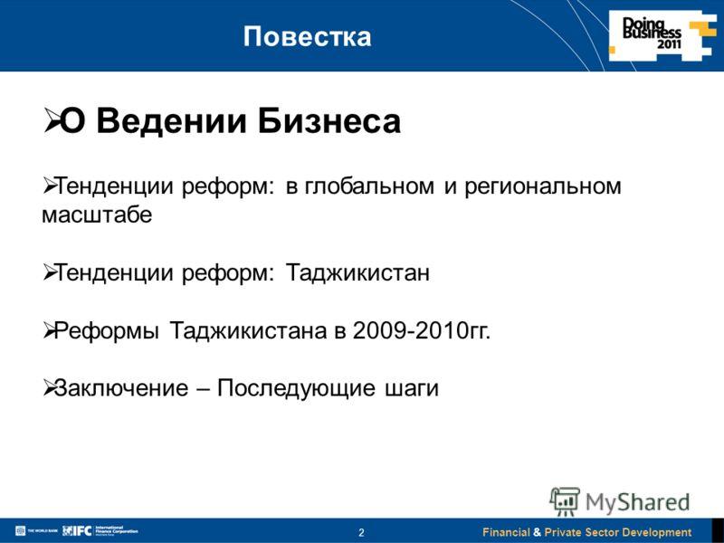 Financial & Private Sector Development Повестка 2 О Ведении Бизнеса Тенденции реформ: в глобальном и региональном масштабе Тенденции реформ: Таджикистан Реформы Таджикистана в 2009-2010гг. Заключение – Последующие шаги
