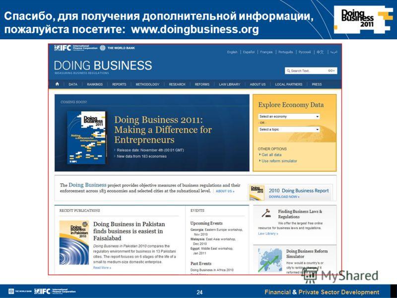 Financial & Private Sector Development Cпасибо, для получения дополнительной информации, пожалуйста посетите: www.doingbusiness.org 24