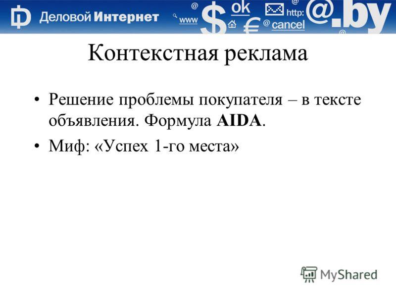 Контекстная реклама Решение проблемы покупателя – в тексте объявления. Формула AIDA. Миф: «Успех 1-го места»