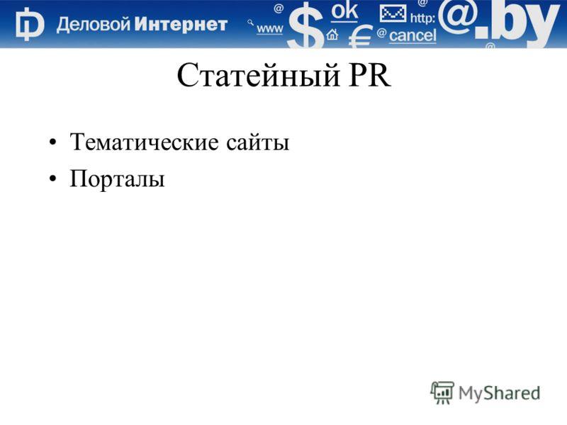 Статейный PR Тематические сайты Порталы