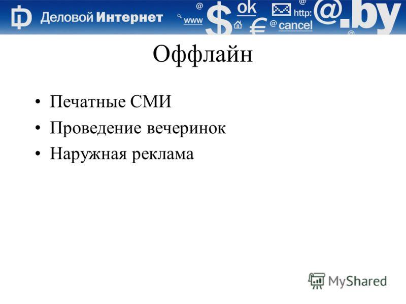 Оффлайн Печатные СМИ Проведение вечеринок Наружная реклама