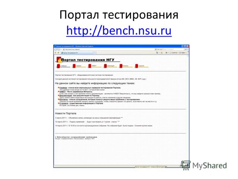 Портал тестирования http://bench.nsu.ru http://bench.nsu.ru
