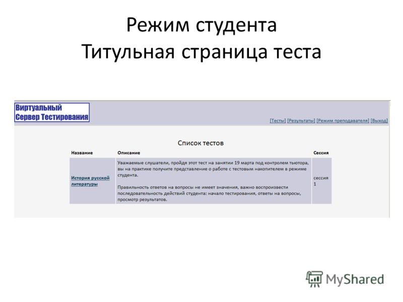 Режим студента Титульная страница теста