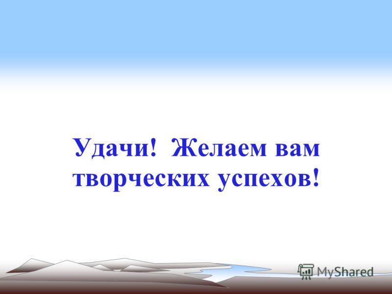 Удачи! Желаем вам творческих успехов!