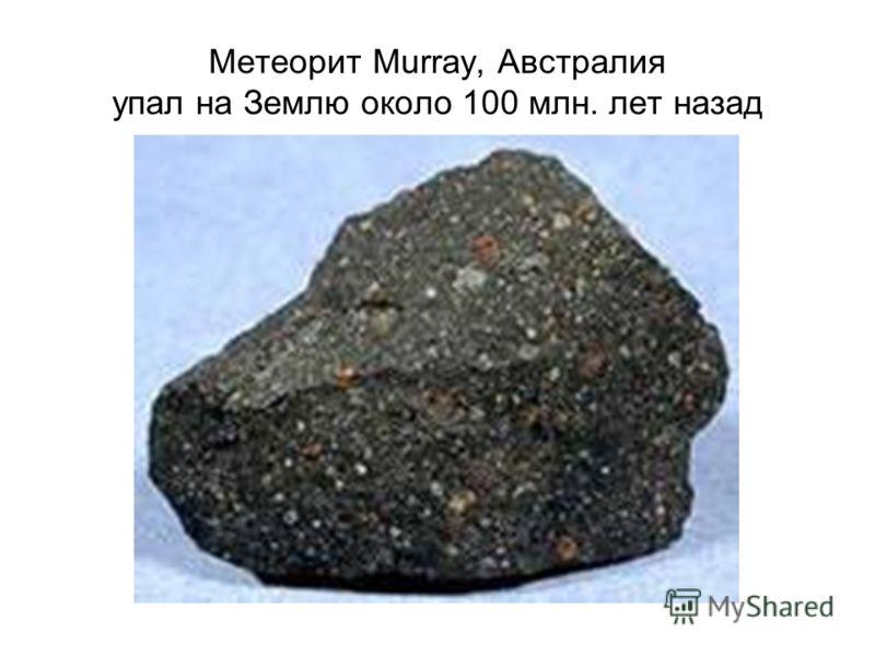 Метеорит Murray, Австралия упал на Землю около 100 млн. лет назад