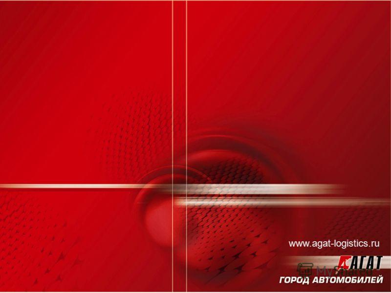 www.agat-logistics.ru