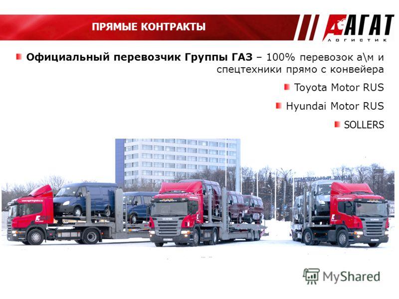 Официальный перевозчик Группы ГАЗ – 100% перевозок а\м и спецтехники прямо с конвейера Toyota Motor RUS Hyundai Motor RUS SOLLERS ПРЯМЫЕ КОНТРАКТЫ
