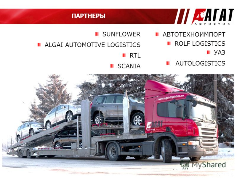 SUNFLOWER ALGAI AUTOMOTIVE LOGISTICS RTL SCANIA ПАРТНЕРЫ АВТОТЕХНОИМПОРТ ROLF LOGISTICS УАЗ AUTOLOGISTICS