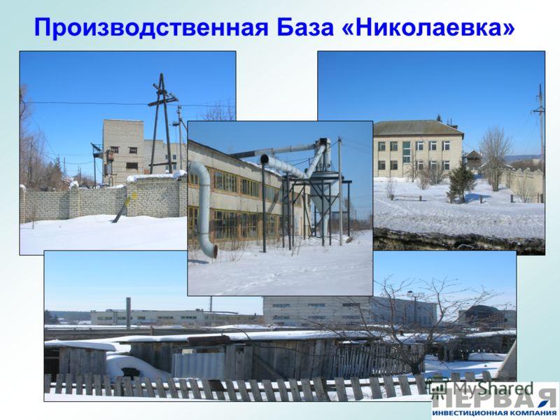 Производственная База «Николаевка»