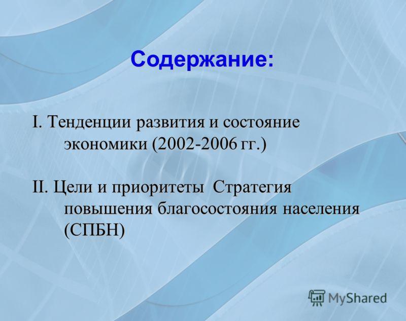 Содержание: I. Тенденции развития и состояние экономики (2002-2006 гг.) II. Цели и приоритеты Стратегия повышения благосостояния населения (СПБН)