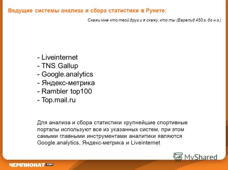 Скажи мне кто твой друг и я скажу, кто ты (Еврепид 450 г. до н.э.) - Liveinternet - TNS Gallup - Google.analytics - Яндекс-метрика - Rambler top100 - Top.mail.ru Для анализа и сбора статистики крупнейшие спортивные порталы используют все из указанных
