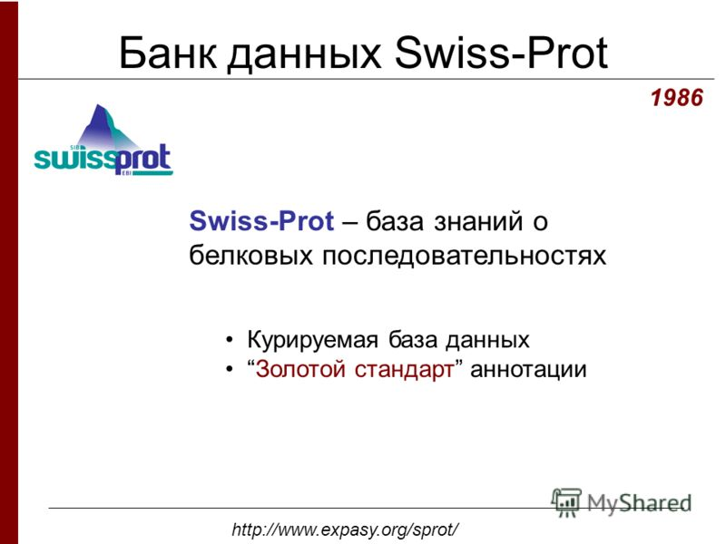 Банк данных Swiss-Prot 1986 Swiss-Prot – база знаний о белковых последовательностях http://www.expasy.org/sprot/ Курируемая база данных Золотой стандарт аннотации
