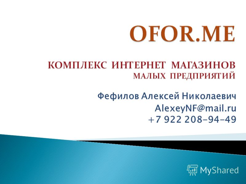 Фефилов Алексей Николаевич AlexeyNF@mail.ru +7 922 208-94-49