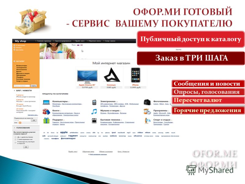 Публичный доступ к каталогу Горячие предложенияСообщения и новостиОпросы, голосованияПересчет валют Заказ в ТРИ ШАГА